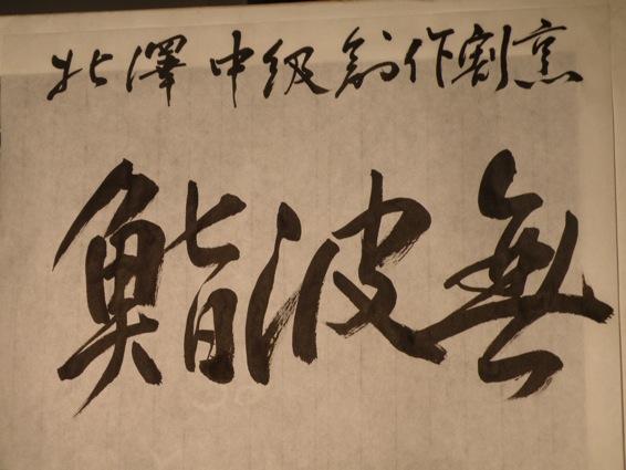 鮨波無 看板(仮)