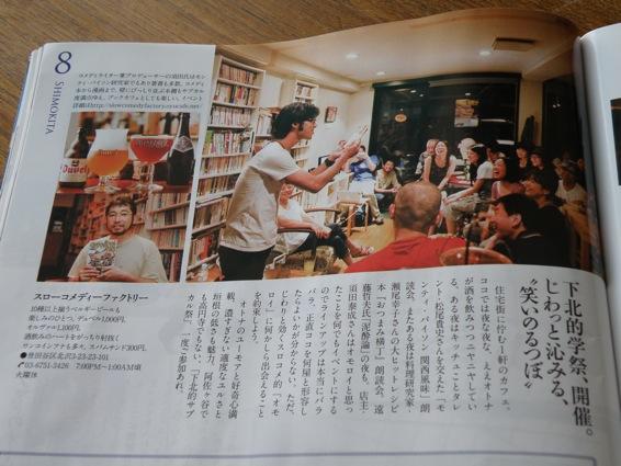 Meets Regional東京通本
